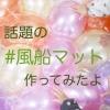 【おうち遊び】100円ショップで準備OK!風船マット作ってみた!